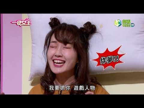 台綜-一袋女王