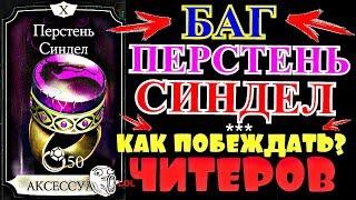 СЕКРЕТНЫЙ БАГ С ПЕРСТНЕМ СИНДЕЛ!КАК ПОБЕЖДАТЬ ЧИТЕРОВ? | Mortal Kombat X mobile