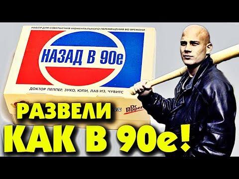 НАБОР НАЗАД в 90е или развод на 500 рублей