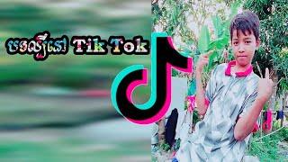 បទល្បីក្នុង Tik Tok អូយៗ New Melody Remix IN Tik Tok2019