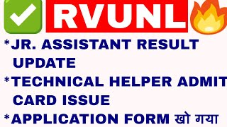 RVUNL JR. ASSISTANT RESULT UPDATE, APPLICATION FORM MISSING ISSUE, TECHNICAL HELPER ADMIT CARD ISSUE