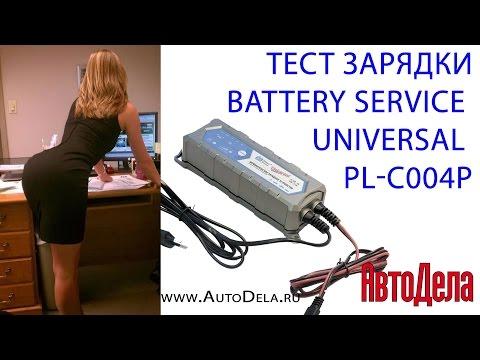 Тестируем зарядку Battery Service Universal PL-C004P
