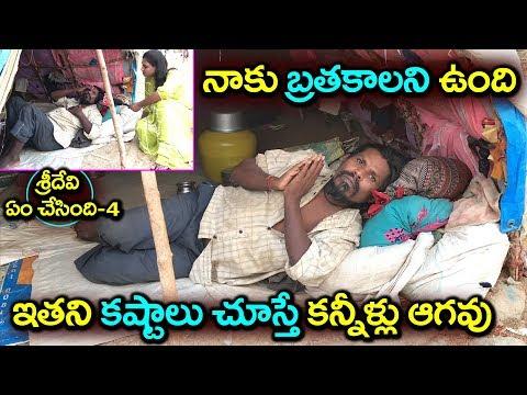 దయచేసి నన్ను బ్రతికించండి ఇతని కష్టాలు చూస్తే కన్నీళ్లు ఆగవు | Sridevi Helping to Poor People