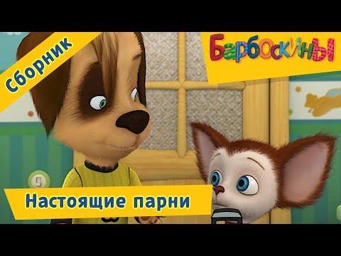 Настоящие парни 😎 Барбоскины 💪 Сборник мультфильмов 2018