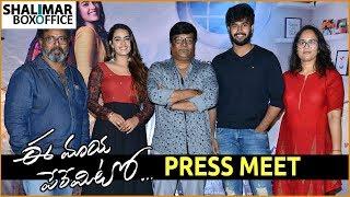 Ee Maya Peremito Movie Press Meet    Rahul Vijay, Kavya    Shalimar Film Express