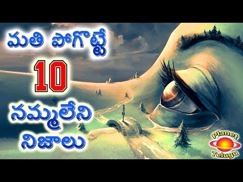 10 Unknown Telugu Facts from Around The World | నమ్మలేని నిజాలు తెలుగులో by Planet Telugu