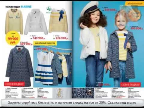 Детская одежда Фаберлик   каталог Беларусь