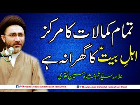 Tamam Kamalaat ka Markaz Ahlebait a.s ka gharana hain by Allama Syed Shahenshah Hussain