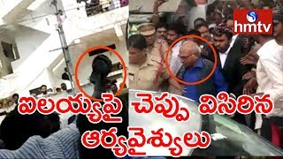 Slipper Thrown on Kancha Ilaiah | Arya Vaishyas Protest | hmtv