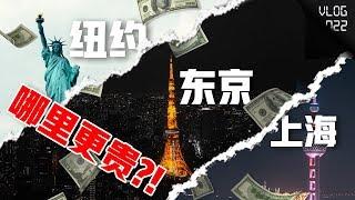 上海vs东京vs纽约:哪里更贵?!VLOG 022