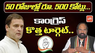 Congress Party New Strategy for 2019 Elections | Rahul Gandhi | Telangana