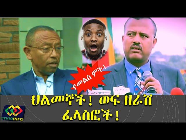 Yohannes Buayalew responds to Ezekiel Gabissa's Wollo comment.