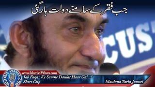 download lagu Hazrat Umer R.a Ki Daulat Hazrat Abu Bakar R.a gratis