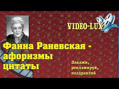 Фаина Раневская -  высказывания, афоризмы, цитаты.