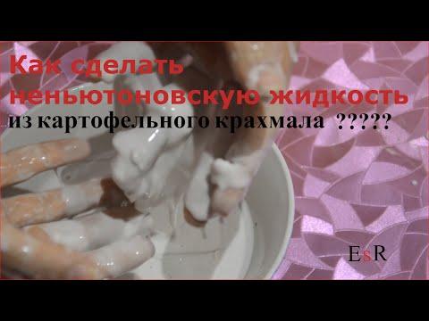 Как сделать неньютоновскую жидкость с картофельным крахмалом