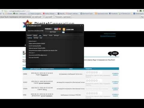Как запустить программу Digital generation coingeneration com.