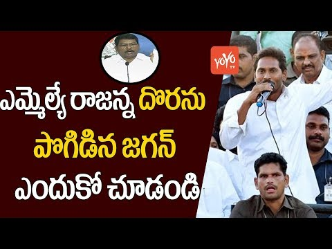 YS Jagan Praises the Character of MLA Rajanna Dora | Salur | AP Political News | YOYO TV Channel