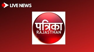 PATRIKA TV LIVE - Rajasthan Election 2018 Latest Update