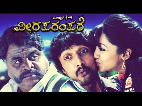 Veera Parampare 2010: Full Kannada Movie video