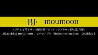 moumoon / BF (歌詞あり)
