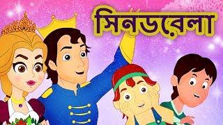 সিনডরেলা Cinderella - রুপকথার গল্প Rupkothar Golpo | Bangla Fairy Tales | Bangla Cartoon | গল্প