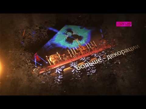 II Всемирные Игры Кочевников 2016