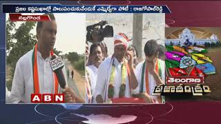 Congress Leader Komatireddy Rajagopal Reddy face to face over Polls Campaign   Nalgonda