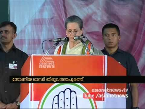 Watch Sonia Gandhi 's Emotional Speech at Thiruvananthapuram