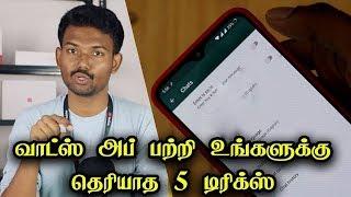 வாட்ஸ் அப் பற்றி உங்களுக்கு தெரியாத 5 டிரிக்ஸ் | 5 Unknown Whatsapp Tricks in Tamil