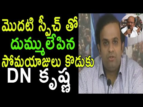 YSRCP Sommayajulu Son D.N Krishna Superb Speech | Comments On TDP | Titli Toofan | Cinema Politics