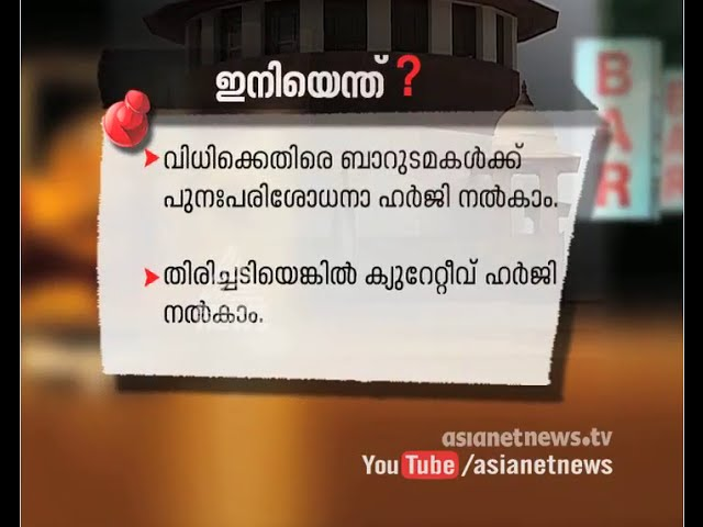 After SC Verdict  വിധിയ്ക്ക് ശേഷം ഇനിയെന്ത് ?SC upholds Kerala's liquor policy