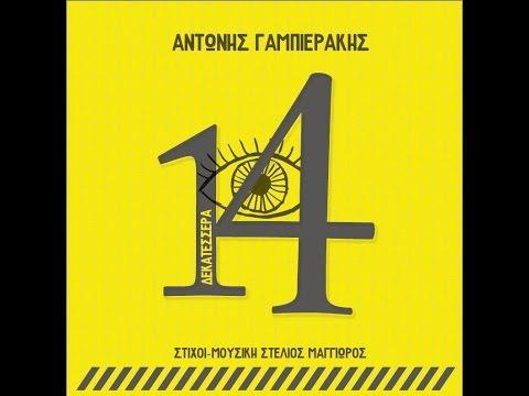 Δεκατέσσερα - Αντώνης Γαμπιεράκης |  Antonis Gampierakis official audio release 2015