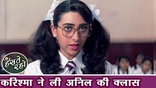 करिश्मा कपूर ने ली अनिल कपूर की क्लास - बेस्ट कॉमेडी - Best Hindi Comedy