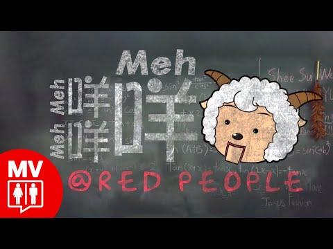 Red People CNY 2015 終極賀歲【咩咩咩】