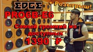 EDGE ED - PRO 6B - E6  | обзор и прослушка