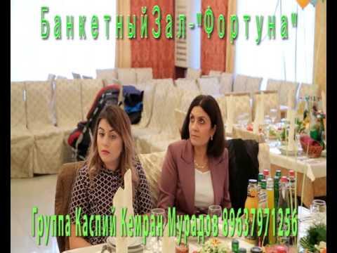 Банкетный Зал Залы Фортуна 89637971256 свадьба дагестане Дагестан дагестанские песни 2016