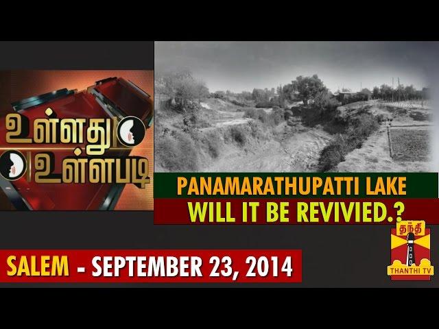 """Ullathu Ullapadi - """"Will Panamarathupatti lake get Revived..?"""" (23/09/2014) - Thanthi TV"""
