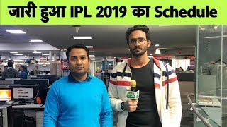 BREAKING: IPL 2019 Schedule Announced for 1st two Weeks | Sports Tak
