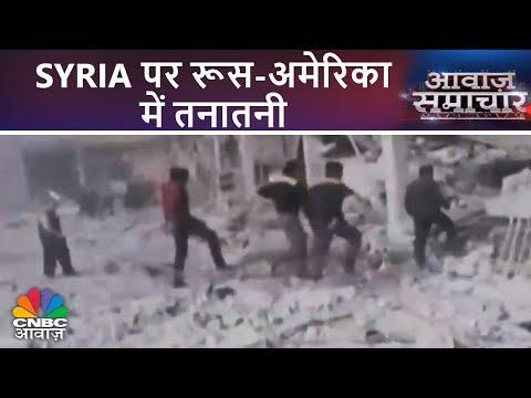 Awaaz Samachar   Syria पर रूस-अमेरिका में तनातनी   CNBC Awaaz