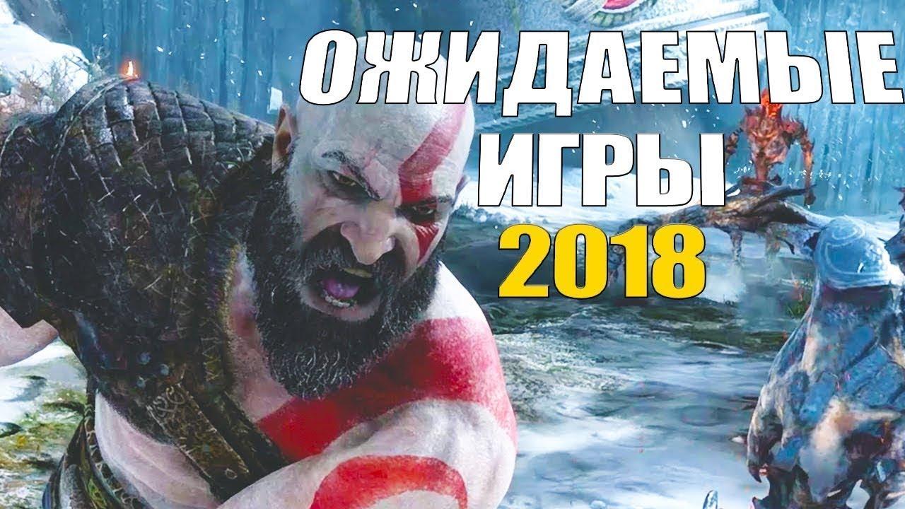 Ожидаемые игры 2018 - обзор лучших новинок