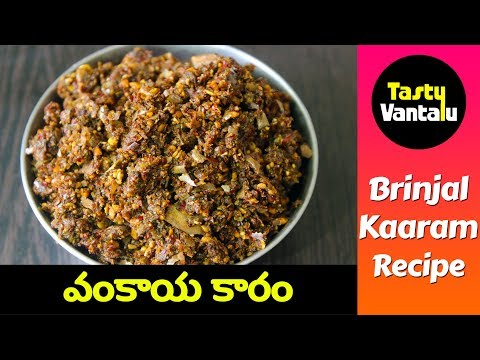 Vankaya Karam Podi recipe in Telugu | Brinjal recipe ideas by Tasty Vantalu