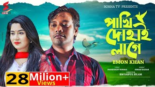 Pakhi Dohai Lage।পাখি দোহাই লাগে। Emon Khan।  bangla new song 2020| bangla new music video2020|