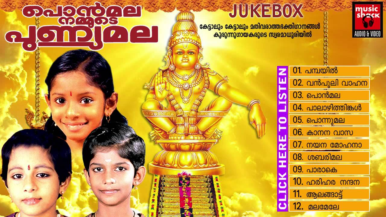 Ayyappa Devotional Songs Malayalam 2014 | Ponmala Nammude