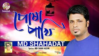 Posha Pakhi | পোষা পাখি | MD Shahadat | New Bangla Song 2018 | Soundtek