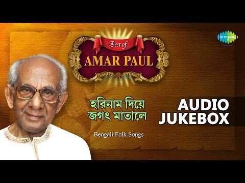 Horinam Diye Jagat Matale | Best Of Amar Paul | Bengali Folk Songs | Audio Jukebox
