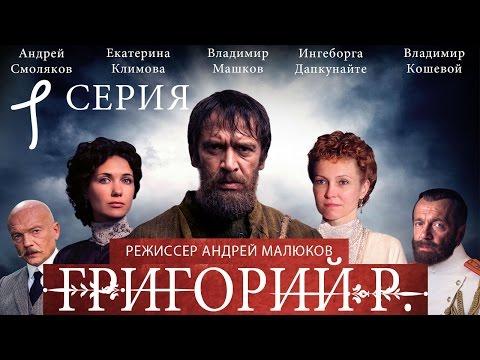 Григорий Р.  - 1 серия  / 2014 / Сериал / HD 1080p