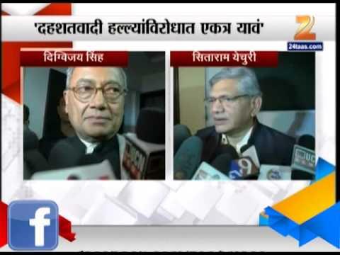 New Delhi: Prohibition of paris terrorist attack by Digvijay Singh and Sitaram Yechuri