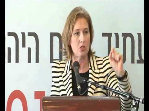 Tzipi Livni Speech at the JPPI's Conference- Part 1