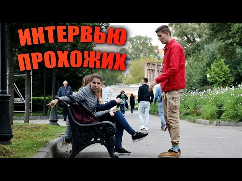 ИНТЕРВЬЮ У ПРОХОЖИХ / ПРАНК по Комментариям 14