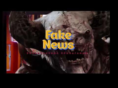 Анонс Fake News. Вторая серия. Подписывайтесь на новый канал